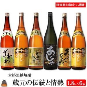 徳之島町 ふるさと納税 本格黒糖焼酎 蔵元の伝統と情熱(1.8L×6本)