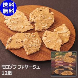 内祝い お返し 手土産 モロゾフ ファヤージュ MO-1220 || お菓子 菓子折り 洋菓子 焼き...