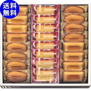 内祝い お返し 手土産 モロゾフ ブロードランド詰合せ MO-2510 || お菓子 菓子折り 洋菓...