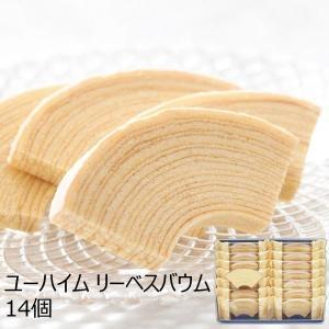 内祝い お返し 手土産 お菓子 ユーハイム リーベスバウムアソート LP20 || 菓子折り 洋菓子...