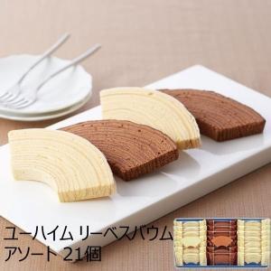 内祝い お返し 手土産 お菓子 ユーハイム リーベスバウムアソート LPA30 || 菓子折り 洋菓...