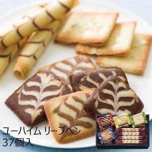 内祝い お返し 手土産 お菓子 ユーハイム リープヘン L15 || 菓子折り 洋菓子 焼き菓子 ク...