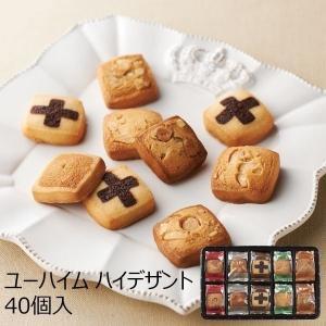 内祝い お返し 手土産 お菓子 ユーハイム ハイデザント H20 || 菓子折り 洋菓子 焼き菓子 ...
