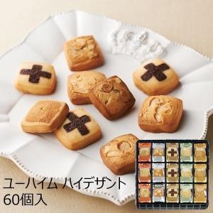 内祝い お返し 手土産 お菓子 ユーハイム ハイデザント H30 || 菓子折り 洋菓子 焼き菓子 ...