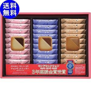 内祝い お返し 手土産 お菓子 銀座コロンバン東京 チョコサンドクッキー 27枚 || 洋菓子 焼き...