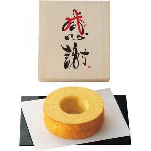感謝 バウムクーヘン (木箱入) KA1-10A || お菓子 菓子折り 洋菓子 焼き菓子 スイーツ...