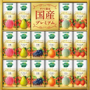 カゴメ 野菜生活ギフト 国産プレミアム (16本) YP-30R || ドリンク ジュース 野菜ジュ...