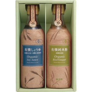 正田醤油 オーガニックギフト OGS-15U || 内祝 しょうゆ 醤油 調味料 食品 食べ物 ギフト 贈り物 詰め合わせ セット