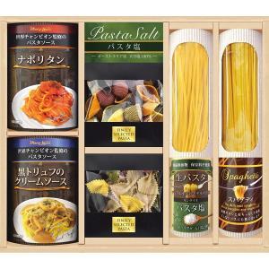 世界チャンピオン自信のパスタソース パスタ食べくらべセット HKRI-30 || 内祝 パスタ 食品 食べ物 グルメ ギフト 贈り物 詰め合わせ セットの画像