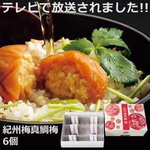 ●190504138/1453728 ●紀州梅真鯛梅(6個) ●日本古来から縁起物とされる梅と鯛を合...