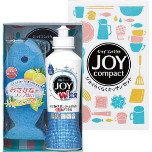 ジョイ らくらくキッチンセット CBRK-5 || 内祝 洗剤 洗濯 洗濯用 洗濯洗剤 ギフト