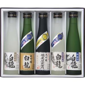 ●190726076/0931838 ●白龍酒造 飲み比べセット(5本) ●白龍の飲み比べセットです...