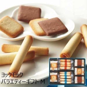 内祝い お返し 手土産 お菓子 ヨックモック バラエティーギフト M YBG-30 || 菓子折り ...