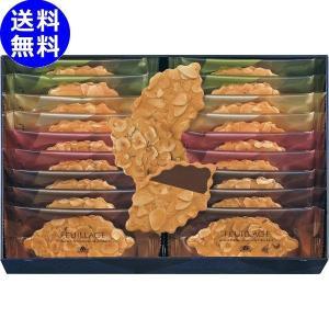内祝い お返し 手土産 モロゾフ ファヤージュ MO-1219 18個 || お菓子 菓子折り 洋菓...
