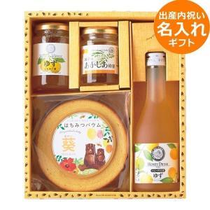 名入れギフト 出産内祝い 山田養蜂場 はちみつバウムセット 75297 || お菓子 スイーツ 洋菓...