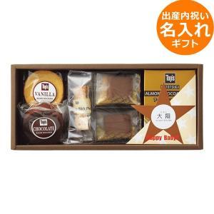 名入れギフト 出産内祝い Top's アソートギフト TPS-15    お菓子 スイーツ 洋菓子 ...