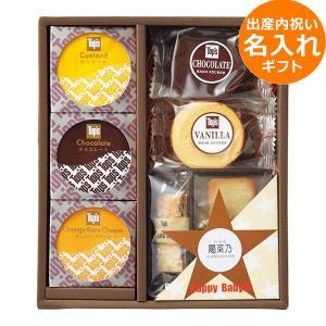 名入れギフト 出産内祝い Top's アソートギフト TPS-20    お菓子 スイーツ 洋菓子 ...