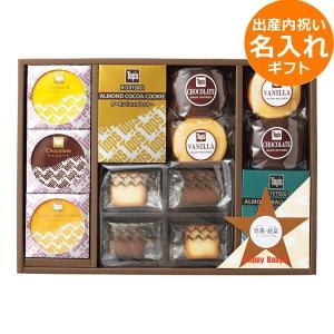名入れギフト 出産内祝い Top's アソートギフト TPS-40    お菓子 スイーツ 洋菓子 ...