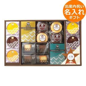 名入れギフト 出産内祝い Top's アソートギフト TPS-50    お菓子 スイーツ 洋菓子 ...