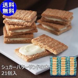 内祝い お返し 手土産 お菓子 シュガーバターサンドの木 21個入 || 菓子折り 洋菓子 焼き菓子...