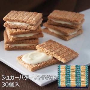 内祝い お返し 手土産 お菓子 シュガーバターサンドの木 30個入 || 菓子折り 洋菓子 焼き菓子...