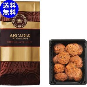 内祝い お返し 手土産 モロゾフ アルカディア (チョコレートチップ) MO-4233 || お菓子...
