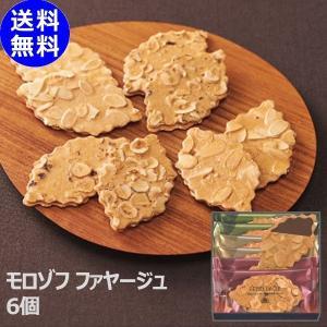 内祝い お返し 手土産 モロゾフ ファヤージュ MO-1226 || お菓子 菓子折り 洋菓子 焼き...