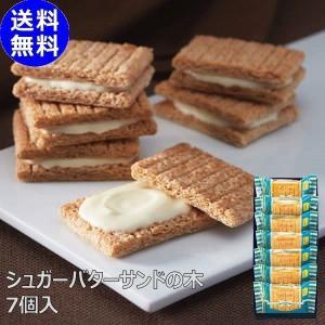 内祝い お返し 手土産 お菓子 シュガーバターサンドの木 7個入 || 菓子折り 洋菓子 焼き菓子 ...
