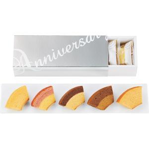 アニバーサリーバウムクーヘン AB-1 || お菓子 菓子折り 洋菓子 焼き菓子 スイーツ 詰め合わ...