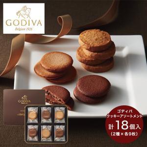 ゴディバ クッキーアソートメント(18枚)  81268 出産内祝い 結婚祝い 引き出物 お祝い 詰...