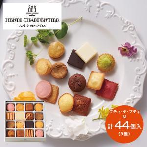 内祝い お返し 手土産 お菓子 アンリ・シャルパンティエ プティ・タ・プティM HPP-20N ||...
