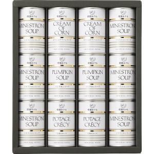お中元 送料無料 夏ギフト 帝国ホテル スープ缶詰セット(12缶) IH-50SD 缶詰 グルメ 詰...