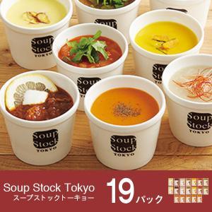 スープストック トーキョー 19パック スープ詰合せ SST100HS 魚介 野菜 冷凍 スープ ギフト メーカー直送 電子レンジ 簡単調理の画像