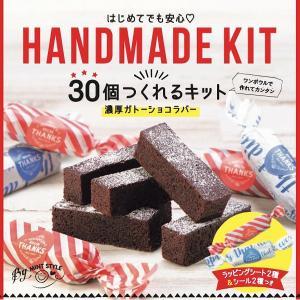 バレンタイン チョコレート valentine 2020 30個つくれるキット 濃厚ガトーショコラバー || 友チョコ チョコ  レシピ 材料セット 製菓 手作りキット