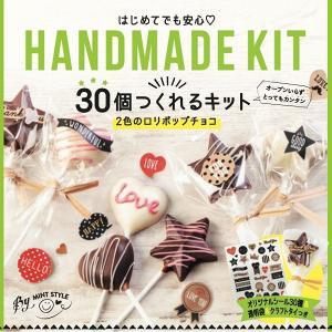 バレンタイン チョコレート valentine 2020 30個つくれるキット 2色のロリポップチョコ || 友チョコ チョコ  レシピ 材料セット 製菓 手作りキット