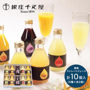 銀座千疋屋 銀座ストレートジュース PGS-129 || ドリンク ジュース フルーツジュース 詰め...