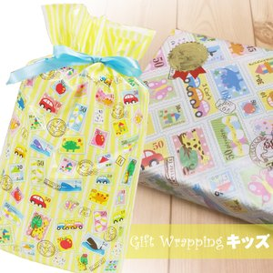 プレゼント用 ラッピング キッズ|y-sharaku