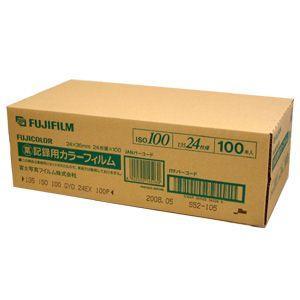業務用フイルム 100 24枚撮り 100本入 フジカラー 富士フイルム  送料無料 A411-010|y-sharaku