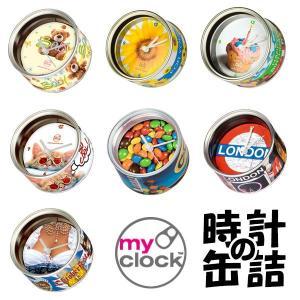 時計の缶詰  my clock Choco&Crispのみ(A0066-1834)【在庫限り】|y-sharaku