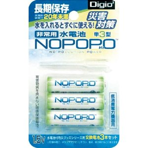 水電池/NOPOPO/ノポポ 交換用3本セット NWP-3-D y-sharaku