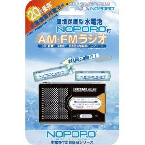 水電池NOPOPO ノポポ AM-FMラジオセット NWP-NFR 受発注品 y-sharaku