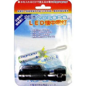 水電池NOPOPO ノポポ LED懐中電灯セット NWP-LED|y-sharaku