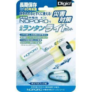 水電池/NOPOPO/ノポポ付 ミニランタンセット NWP-LL-D y-sharaku