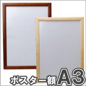 【20%OFF】木製 ポスター額 ポスターフレーム A3 ブラウン|y-sharaku