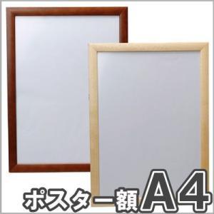 【20%OFF】木製 ポスター額 ポスターフレーム A4|y-sharaku
