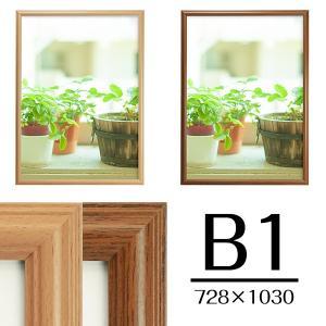Vポスター額 B1 ナチュラル ブラウン 木製ポスターフレーム  同梱不可 送料無料|y-sharaku
