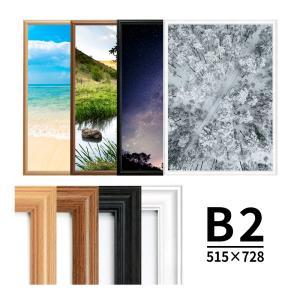 木製ポスターフレーム Vポスター額 B2 ナチュラル/ブラウン 木製ポスターフレーム 送料無料 同梱不可|y-sharaku