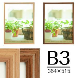 Vポスター額 B3 ナチュラル/ブラウン 木製ポスターフレーム【送料無料】|y-sharaku