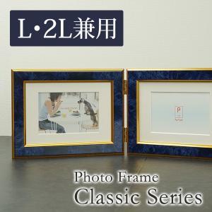 ペアフレームクラシック 2LW 横型 |y-sharaku