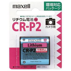 maxell マクセル カメラ用リチウム電池 CR-P2〔C...
